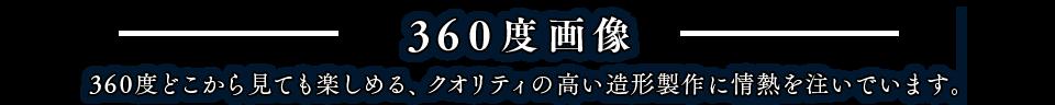 360_tittle